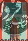 گزینه ادب پارسی ج27- گزیده غزلیات حزین لاهیجی