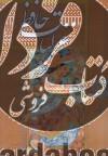 غزلیات حافظ(فلسفی،رحلی،باقاب)