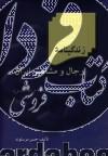 زندگینامه رجال و مشاهیر ایران (5جلدی)