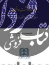 قرار بازداشت موقت و جایگزین های آن در حقوق ایران و فرانسه