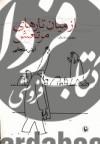 از میان تارهای مرتعش- مجموعه داستان