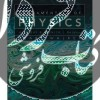 FUNDAMENTALS OF PHYSICS (TWO VOLUMES)