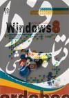آموزش گام به گام ویندوز 8