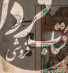 موسیقی ایرانی در سده گذشته