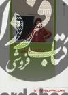از ایران چه می دانم؟(ایرانیان ترکمن)