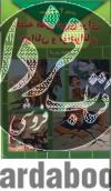 محموعه 20 جلدی قصه های نبوی برای جوانان و نوجوانان