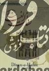 سیدی لسان الغیب حافظ 3