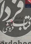 ایران در آیینهی ادبیات دهه 60 شمسی