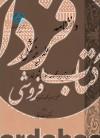 دانشنامه در علم پزشکی کهن ترین مجموعه طبی به شعر فارسی