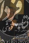 تئاتر ایران در گذر زمان(7)ستیغی در مه