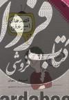 قصههای امیرعلی(2)