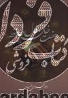 هفت خان فال حافظ