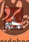 مثنوی معنوی(باقاب،وزیری)