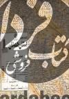 نقشه راههای استان همدان کد 163