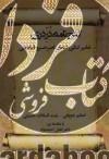 گنج نامه در دری تعابیر کنایی اشعار ناصر خسرو قبادیانی