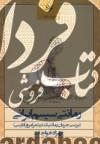 رمانتیسیسم ایرانی(بررسیجریانرمانتیک)