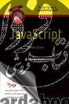مرجع كوچك برنامه نويسی JavaScript