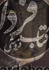 ایرانیان عصر باستان