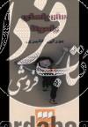 ماجراهای رامونا(8جلدی)