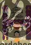 قصههای قد و نیم قد برای کودکان- مجموعه دوم جلدها 6 تا 10