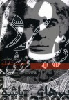 بن بست ها و ببرهای عاشق (گزیده شعر معاصر احمد شاملو)