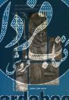 شهرستان های ایرانشهر