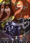 نبرد با شیاطین 10جلدی قابدار