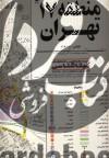 نقشه راهنمای منطقه17 تهران کد 317