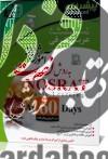 آموزش پیشرفته زبان عربی به روش نصرت (DVD)
