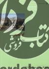 از ایران چه می دانم؟(کشمیر)