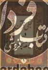تجلی قرآن در صحیفه سجادیه(ج1)