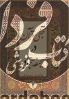 تجلی قرآن در صحیفه سجادیه(ج2)