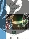 تحریم برخی از اشخاص حقیقی ایرانی از منظر حقوق بین الملل