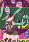 وایت بردی فارسی آموز تصویری برای کلاس اولی ها (فلش کارت نخستین کلمات من)