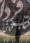 کارت پستال شماره(5)ایرانشناسی