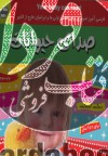 فارسی آموز تصویری برای کلاس اولی ها (صدای حیوانات)