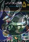مجموعه 50 قصه شیرین ایرانی برای نوجوانان