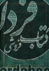 قرآن کریم 30 پاره 12سطری