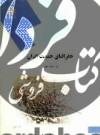 جغرافیای جمعیت ایران