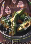 دنیای هنر آشپزی مکزیکی 2