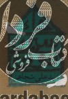 ادبیات برتر، رمان ج25- حاء، سین، نون