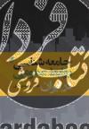 جامعه شناسی روابط عمومی در ایران