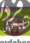 ماجراهای پی پر فسقلی (18جلدی)