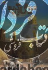گنجینه ارزشمند ادبیات فارسی (موش و گربه)