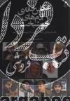 کتاب سخنگو شعر امروز ایران11 (از شمال شرق گنجشک ها)،(صوتی)