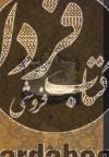 دیوان حافظ(وزیری،گلاسه)