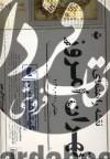 نقشه راهنمای تهران امروز کد430
