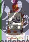 پک گنجینه ی دکتر دولیتل (12جلدی)