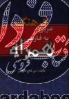 فرهنگ عربی به فارسی همراه