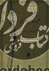 کلیات شمس تبریزی (2جلدی)